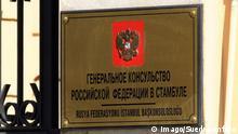 Табличка у входа в генеральное консульство РФ в Стамбуле