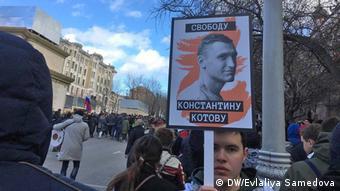 Плакат з вимогою звільнити Костянтина Котова