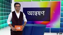 DW Bengali-Videomagazin 'Onneshon' für RTV - Onneshon 360