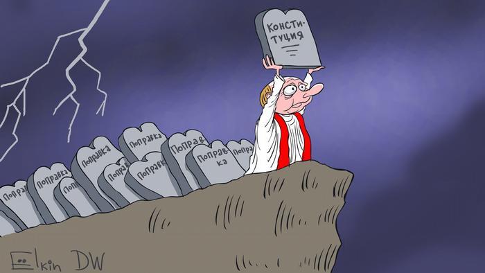 Карикатура - президент России Владимир Путин в роли Моисея, стоящего на вершине горы и держащего над головой скрижаль Конституция, за ним еще несколько камней, с высеченными на них надписями Поправка.