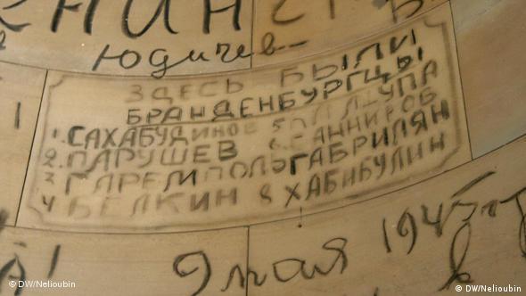 Част от съхранените и до днес надписи на войници от Червената армия върху стените на Райхстага