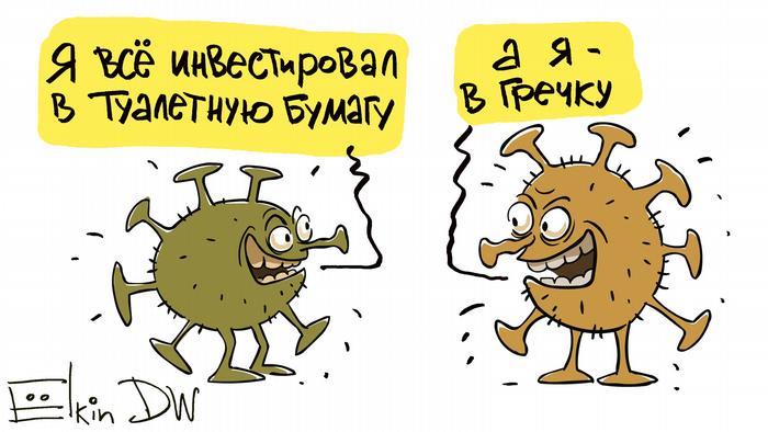 Карикатура Сергея Елкина: один вирус говорит другому: Я все инвестировал в туалетную бумагу, а другой отвечает: А я - в гречку.
