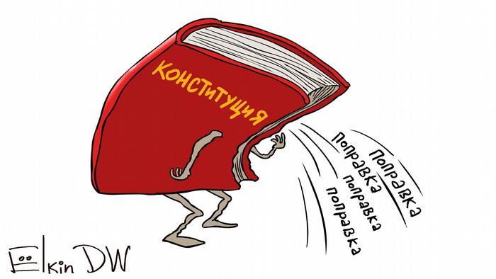Из книги конституция вылетают слова поправка