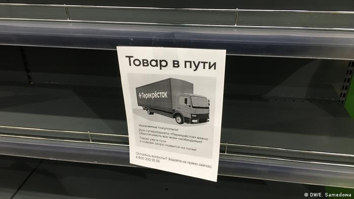 Пустые полки в российском магазине. Покупатели раскупили гречку