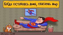 Во времена коронавируса супермен спасает мир, лежа на диване - карикатура Сергея Елкина