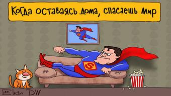 Карикатура Сергея Елкина про домашний карантин