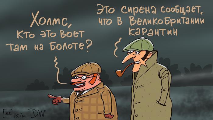 Шерлок Холомс и доктор Ватсон обсуждают введение ограничений из-за коронавируса в Великобритании - карикатура Сергея Елкина