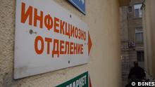 Coronavirus in Bulgarien Sofia Impression