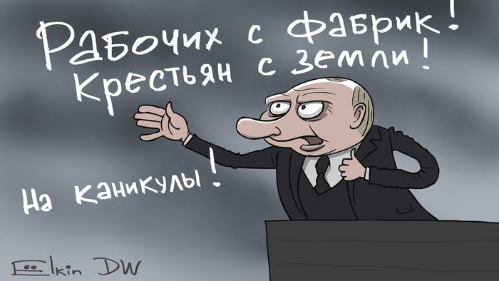 Путин в стиле Ленина объявляет каникулы из-за коронавируса - карикатура Сергея Елкина