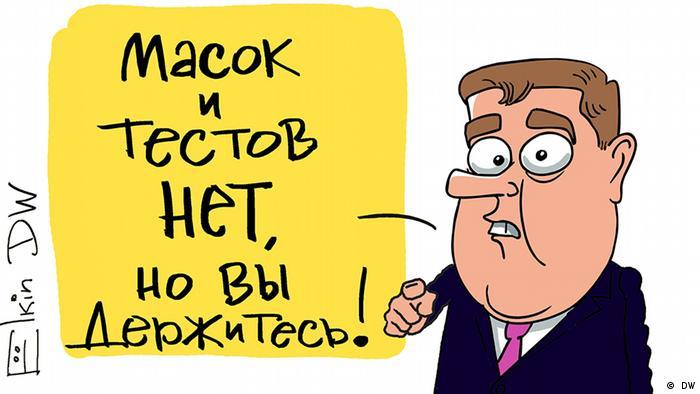 Карикатура - бывший премьер-министр России, а сейчас - зампред Совета безопасности РФ Дмитрий Медведев: Масок и тестов нет, но вы держитесь!