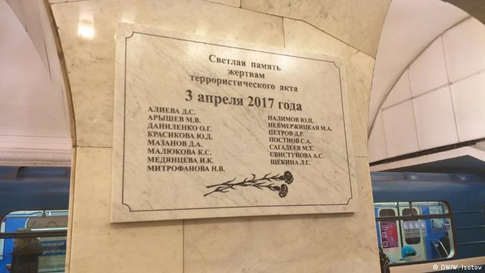 Памятная доска с именами погибших в результате теракта в метро Санкт-Петербурга