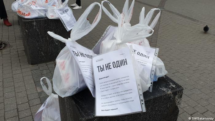 Пакеты с едой и вещами для бездомных с надписью Ты не один
