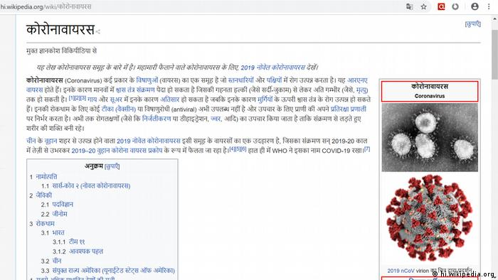 Screenshot Wikipedia Hindi zu Coronavirus