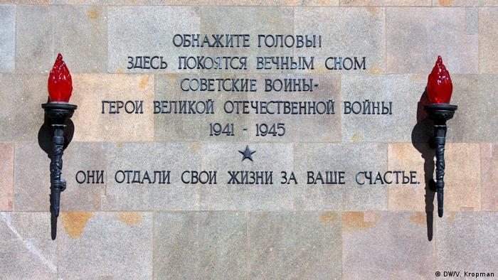 Стела в память погибших советских воинов в Берлине