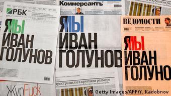 Обложки газет РБК, Ведомости и Коммерсант в поддержку Ивана Голунова