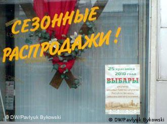 На витрине магазина рядом с объявлением о сезонных распродажах висит маленький листок с информацией о выборах в местные Советы