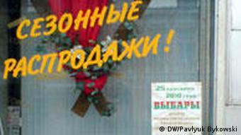 На витрине висит листовка с информацией о выборах