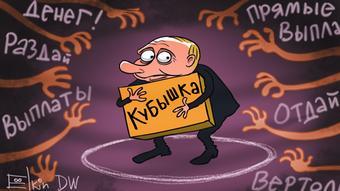 Карикатура Сергея Ёлкина о резервных фондах РФ