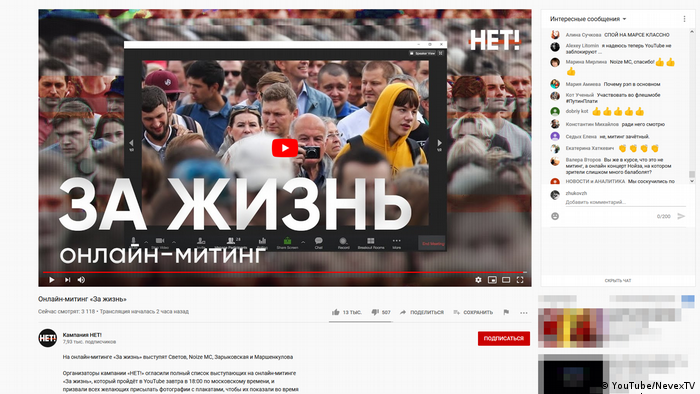 Скриншот с YouTube, где транслировался онлайн-митинг За жизнь!