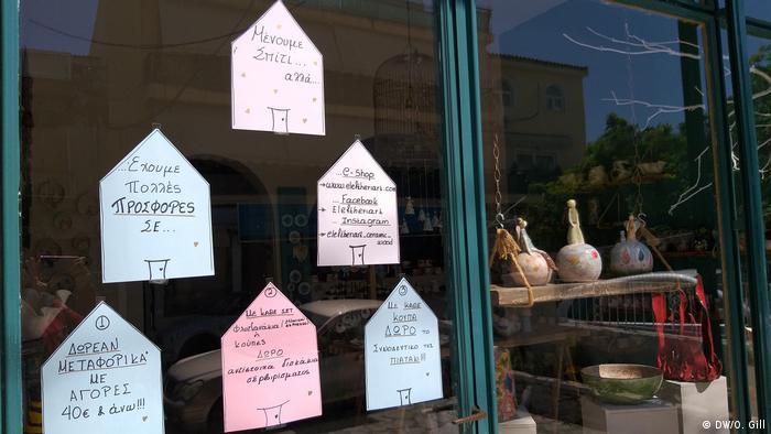 Κλειστό κατάστημα κεραμικής στην Αθήνα