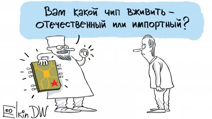 Карикатура - врач показывает на гигантский и на миниатюрный чипы и спрашивает мужчину: Вам какой чип вживить - отечественный или импортный?