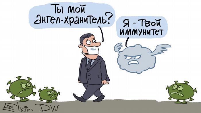 Карикатура Сергея Ёлкина про иммунитет