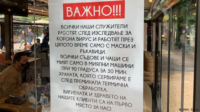 Bulgarien Sofia   Coronavirus   Restaurants & Cafés (DW/A. Detev)