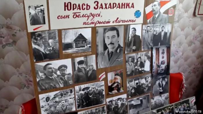 Скриншот фрагмента онлайн-митинга памяти Юрия Захаренко