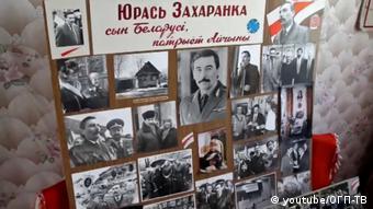 Онлайн акция в память об убитых в 1999 году в Беларуси оппозиционерах