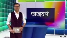 Onneshon 364 Text: Das Bengali-Videomagazin 'Onneshon' für RTV ist seit dem 14.04.2013 auch über DW-Online abrufbar.