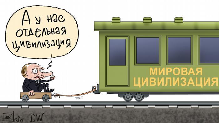 Карикатура - Владимир Путин сидит в тележке, прицепленной к вагону Мировая цивилизация и говорит: А у нас отдельная цивилизация.