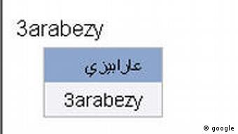 Screenshot Google Transliteration Arabisch Arabizi