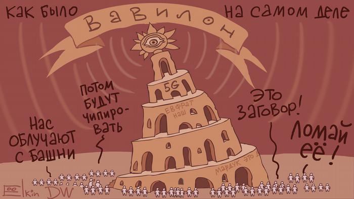 Люди вокруг падающей башни, на которой написано 5G, а сверху находится транспарант Вавилон
