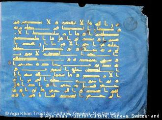 Страница из Синего Корана