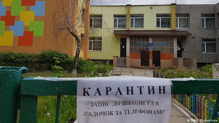 Оголошення про карантин на брамі дитсадочку у Києві
