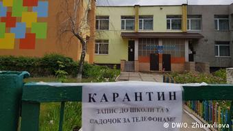 Объявление о карантине на воротах детсада в Киеве