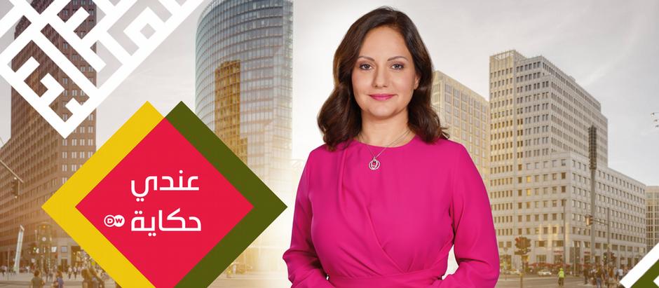 DW Ich habe eine Geschichte Moderatorin Samah Altaweel Artikelbild Detailseite