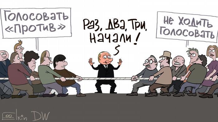 Путин между двух команд (голосовать против и не ходить голосовать), которые перетягивают канат