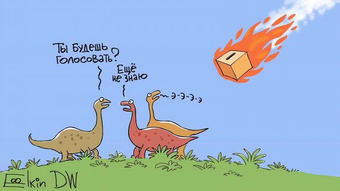 Динозавры спрашивают друг друга, будут ли они голосовать