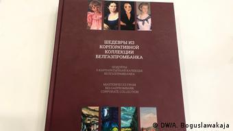 Каталог корпоративной коллекции живописи Белгазпромбанка