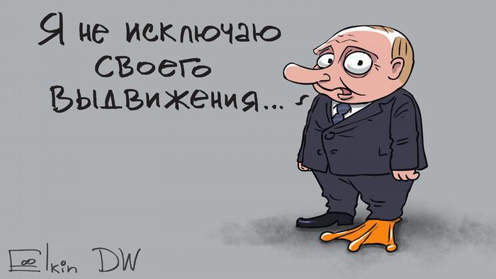 Путин с одной утиной ногой говорит, что не исключает своего выдвижения в президенты
