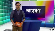 DW Bengali Videomagazin Onneshon 370