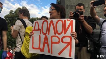 Юлия Галямина с плакатом Долой царя на акции против поправок к конституции в Москве