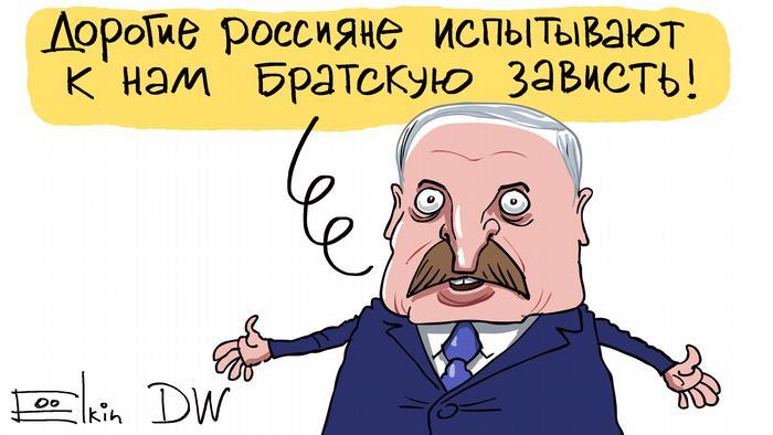 Карикатура Сергея Елкина на тему отношений России и Беларуси, как их видит Лукашенко