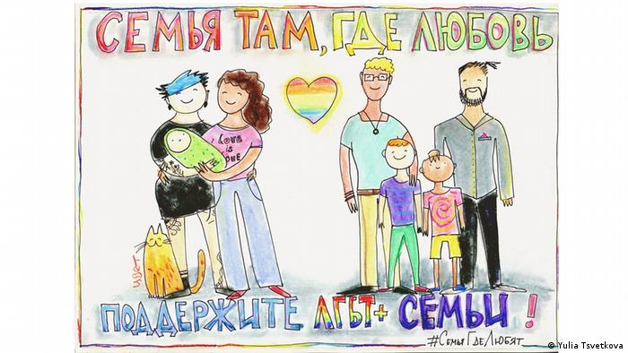 Drawing by Yulia Tsvetkova showing two single-sex couples with children