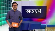 Bengali-Videomagazin | Onneshon 372