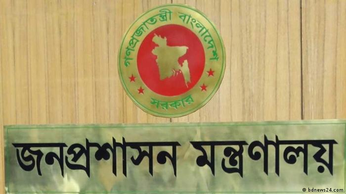 Bangladesch Sign of Ministry of Public Administration