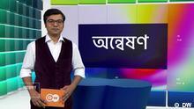 Das Bengali-Videomagazin 'Onneshon' für RTV ist seit dem 14.04.2013 auch über DW-Online abrufbar. Sendung 373.