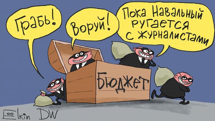 Карикатура Сергея Елкина: воры растаскивают бюджет со словами грабь!, воруй!, пока Навальный ругается с журналистами