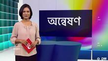 Bengali Videomagazin Onneshon 374